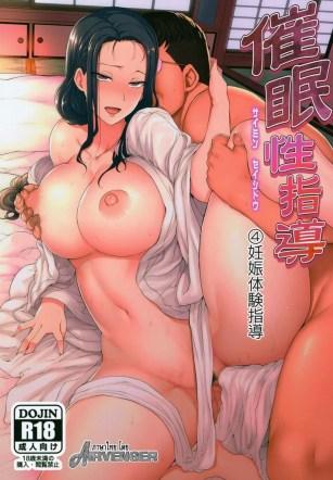 ลวงจิตบังคับร่าง 4.3 – ร่วมวง – (C96) [50on! (Aiue Oka)] Saimin Seishidou 4: Ninshin Taiken Shidou Part 3